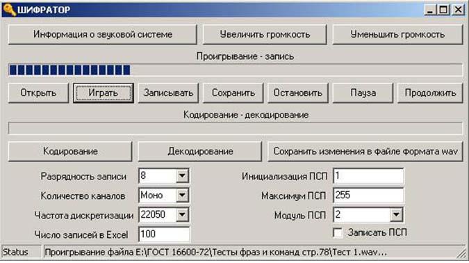 окно программы ШИФРАТОР